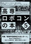 『高専ロボコンの本 5』 sample image