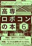 『高専ロボコンの本 6』 sample image
