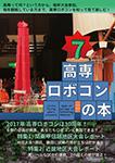 『高専ロボコンの本 7』 sample image