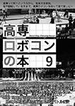『高専ロボコンの本 9 テストラン』 sample image