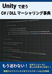 『Unityで使うC#/DLLマーシャリング事典』 sample image