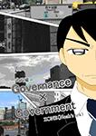 『Governance×Government』 sample image