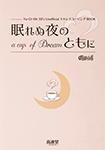 『眠れぬ夜のともに -a cup of Dream-』 sample image
