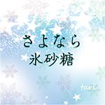 『どうあがいても恋でした。山宮と今井の夏休み』 sample image