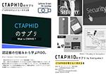 『CTAPHIDのサプリ』 sample image