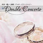 『Double Concerto』 sample image