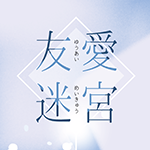 『友愛迷宮』 sample image