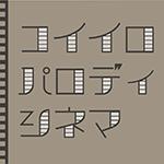『コイイロパロディシネマ』 sample image