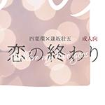 『恋の終わり』 sample image