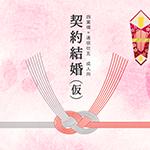 『契約結婚(仮)』 sample image