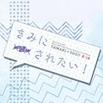 『きみに××されたい!』 sample image