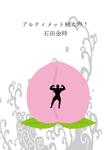 『アルティメット桃太郎!』 sample image