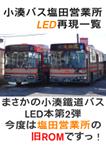『小湊バス塩田営業所 LED再現一覧』 sample image
