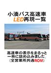 『小湊バス高速車 LED再現一覧』 sample image