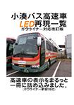 『小湊バス高速車 LED再現一覧 ガウライナー対応改訂版』 sample image