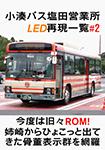 『小湊バス塩田営業所 LED再現一覧 #2』 sample image