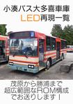 『小湊バス大多喜車庫 LED再現一覧』 sample image