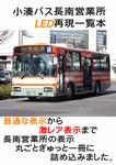 『小湊バス長南営業所LED再現一覧本』 sample image