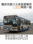 『横浜市営バス本牧営業所 LED再現一覧』 sample image