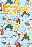『FCNH会報誌「ヒマセン」』 sample image