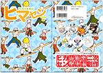 『(特別版) ヒマセンクリアファイル』 sample image