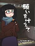『願いを叶えて』 sample image