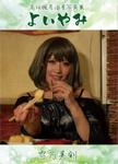 『よいやみ』 sample image