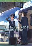 『Bve Trainsimの20年 ―憧れに手を伸ばして―』 sample image