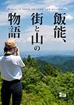 『飯能、街と山の物語』 sample image