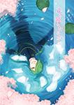 『花の鏡となる水は [再録集]』 sample image