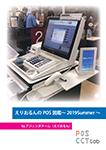 『えりおるんのPOS図鑑~2019Summer~』 sample image