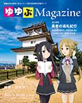 『ゆゆぶMagazine』 sample image