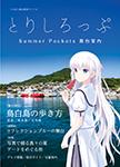 『とりしろっぷ Summer Pockets 舞台案内』 sample image
