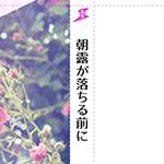 『朝露が落ちる前に』 sample image