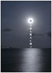 『月は落ち霜天に満つ』 sample image