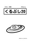 『くるぶし20』 sample image