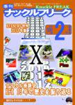 『ナックルフリーク2号』 sample image