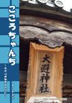 『こころちゃんち~東方心綺楼舞台巡礼記~』 sample image