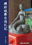 『輝針城舞台巡礼記』 sample image