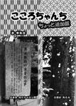 『こころちゃんち ちょっと追加版』 sample image