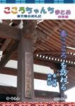 『こころちゃんち まとめ ~東方舞台巡礼記~』 sample image