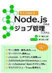 『今スグ始める! Node.jsで作るジョブ管理システム』 sample image