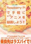 『Raspberry Piで手軽にもっとアニメを録画しよう!!』 sample image