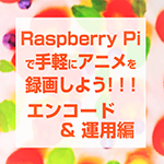 『Raspberry Piで手軽にアニメを録画しよう!!!エンコード&運用編』 sample image