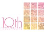 『10th TOHO QONKYO -東方久遠境10周年記念誌-』 sample image