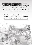 『東方久遠境Tenjin イベントパンフレット』 sample image