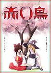 『東方児童文学合同「赤い鳥」』 sample image