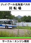 『ジェイ・アール北海道バスの回転場』 sample image