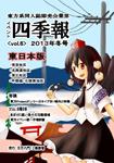 『東方系同人誌即売会業界イベント四季報2013年冬号東日本版』 sample image