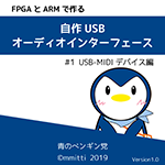 『FPGAとARMで作る 自作USB オーディオインターフェース #1 USB-MIDIデバイス編』 sample image